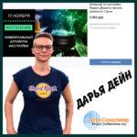 Универсальный Алгоритм Настройки Яндекс Директ. Дарья Дейн.