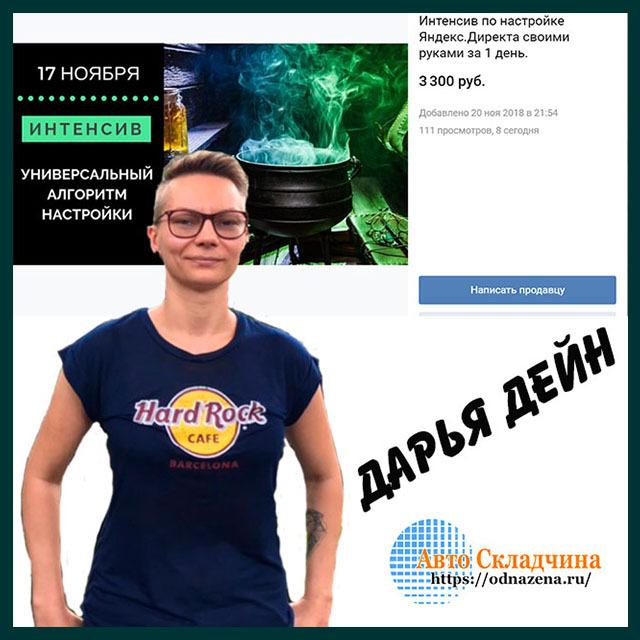 Универсальный Алгоритм Настройки Яндекс Директ (2018) Дарья Дейн.