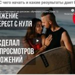 Pinterest на русском – это перспективно.