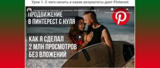 Pinterest на русском - это перрспективно.