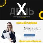 Анастасия Зюзина. День-Х (2019) Заработок до 170 000 руб. в месяц на настройке Яндекс Директ.