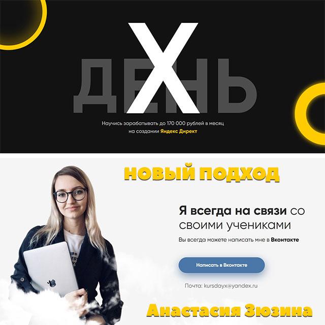 Анастасия Зюзина. День-Х (2019)