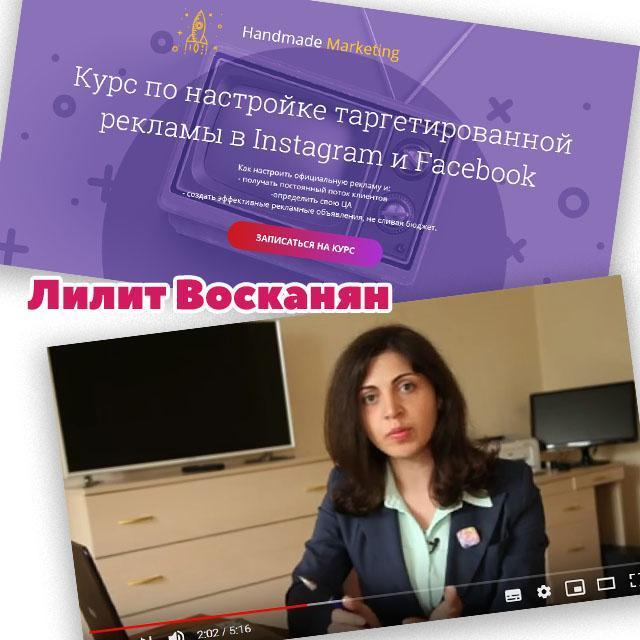 Курс по настройке таргетированной рекламы в Instagram и Facebook (2019) Лилит Восканян.