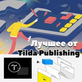 Tilda Publishing блог
