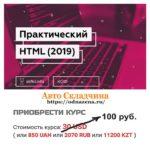 Практический HTML (2019) Александр Лущенко