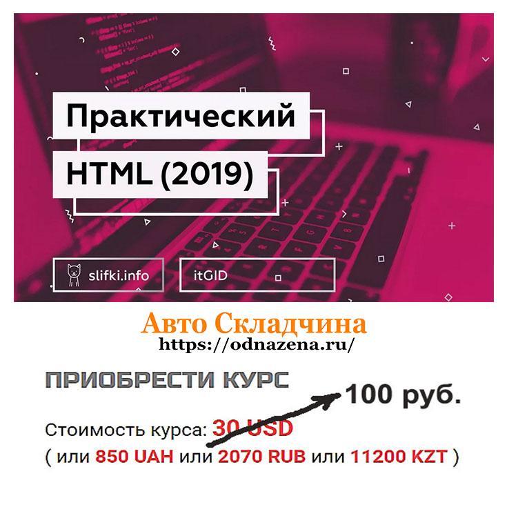 изучить html