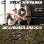 Екатерина Шуляк – Школьный альбом от А до Я (2019)