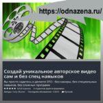 Создай уникальное авторское видео сам и без спец навыков (2019) Юрий Окунев