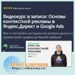 Основы контекстной рекламы в Яндекс.Директ и Google Ads (2019) Яков Осипенков