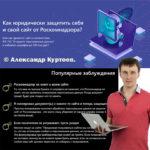 Юридическая защита сайта. Соответствие сайта ФЗ-152 Александр Куртеев. (2019)
