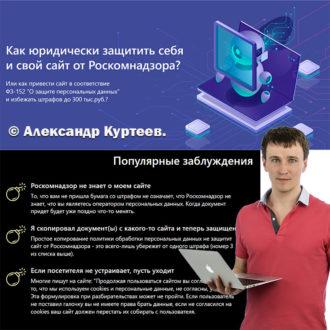 соответствовать Роскомнадзору