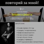 Дмитрий Шалаев Запуск интернет-магазинов в прямом эфире. Безумие в Директе. (2019)