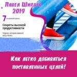 Секреты высокой продуктивности. Павел Ширяев (2019).