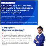 Онлайн-практикум: Как найти причину слабого результата в Яндекс.Директ за 2 часа и улучшить его всего за неделю?