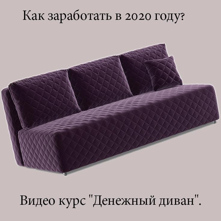 заработать в 2020 году