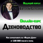 Дзеноводство. Как зарабатывать на «Яндекс.Дзен» от 100 000 рублей в месяц.