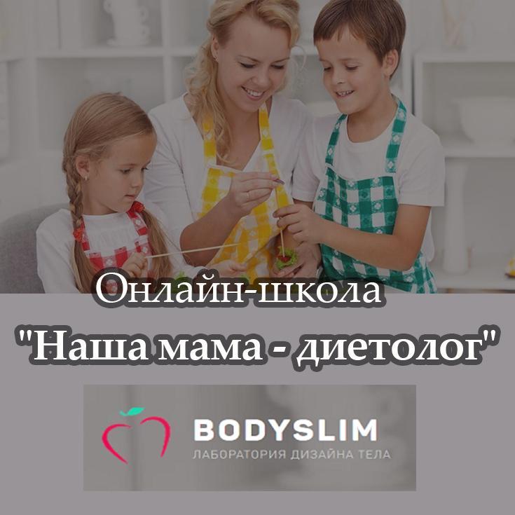 правильное питание семьи
