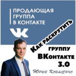 Как раскрутить группу в Вконтакте 3.0 Юрий Коваленко.