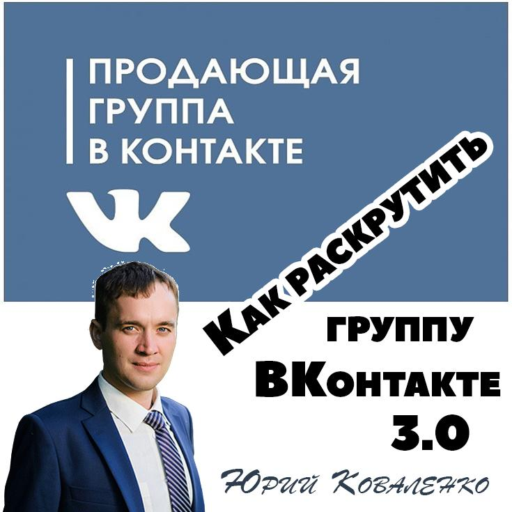 раскрутка групп Вконтакте Коваленко Юрий