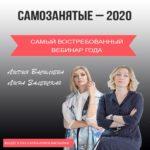 Самозанятые 2020 + Пакет документов. Лидия Васильева, Лина Залевская.
