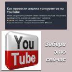 Как провести анализ конкурентов на YouTube Александр Некрашевич.