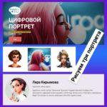 """Новейший он-лайн курс """"Цифровой портрет"""" от Леры Кирьяковой."""