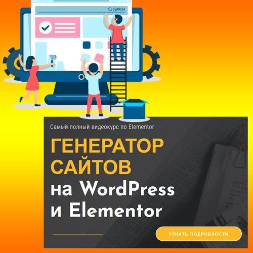 сделать сайт на WordPress и Elementor