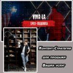 Тимур Кадыров Трех-ходовка (2020). Автоворонка – контет-стратегия.