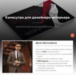 Камасутра для дизайнера интерьера. Денис Шамсутдинов.
