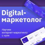 Профессия Digital-маркетолог – интернет-маркетинг с нуля.