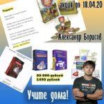 Все курсы основателя школы бизнеса Александра Борисова.