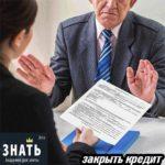 До судебное закрытие вашего кредита Спикер: Виталий Мокряк запись вебинара.