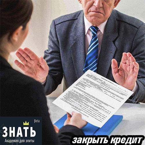 до суда отменить кредит