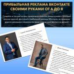 Прибыльная реклама ВКонтакте своими руками от А до Я. Сергей Загородников и Денис Платонов