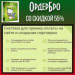 Продаю ОрдерБро (система приёма оплаты и партнерка) со скидкой 55%.