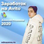 Курс по заработку на Avito. Алексей Резников