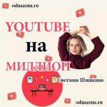 YouTube на миллион. Светлана Шишкина.
