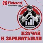 Pinterest PRO – Бек Якубов. Интересно и прибыльно.