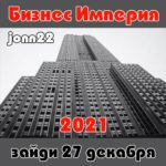 Бизнес Империя 2021 – программа для бизнеса.