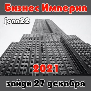 От Jonn22 Бизнесимперия 2021
