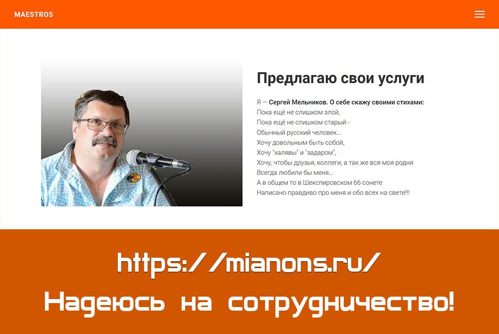 услуги по изготовлению сайтов