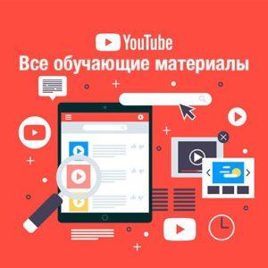 обучение youtube